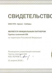 Свидетельство официального партнера компании IEK