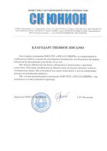 """Благодарственное письмо ООО """"СК ЮНИОН"""""""
